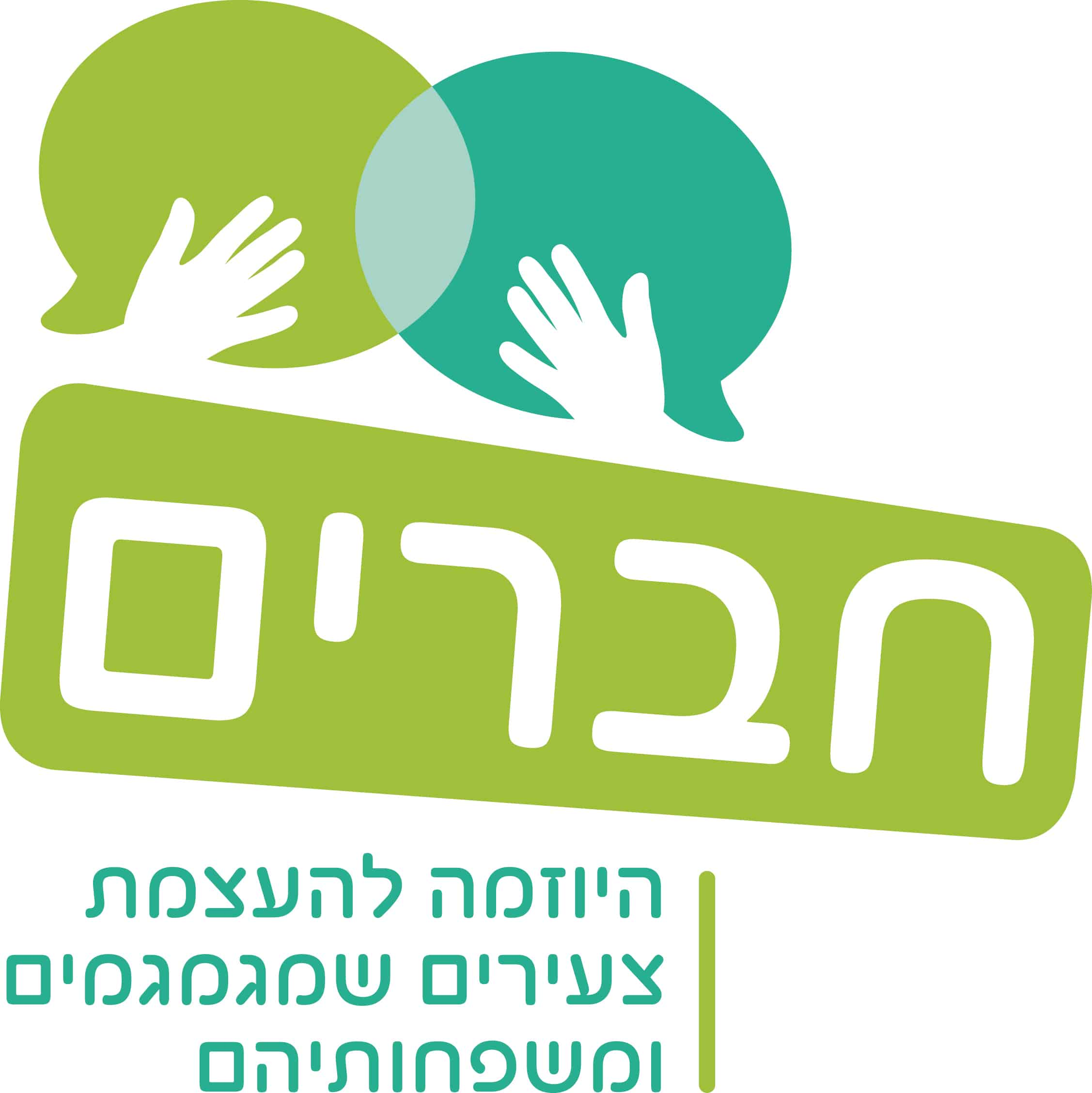 לוגו יוזמת חברים