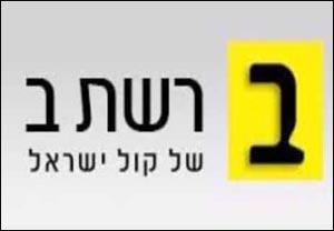 לוגו רשת ב קול ישראל