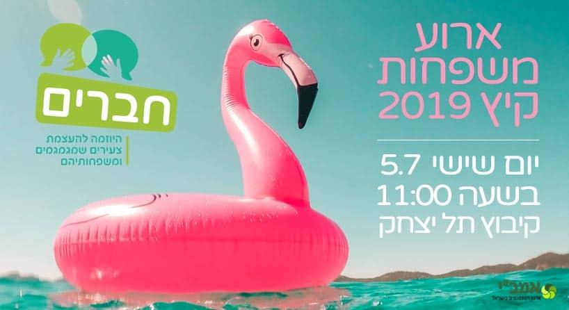 """מפגש """"חברים"""" – אירוע להורים וילדים קיץ 2019"""