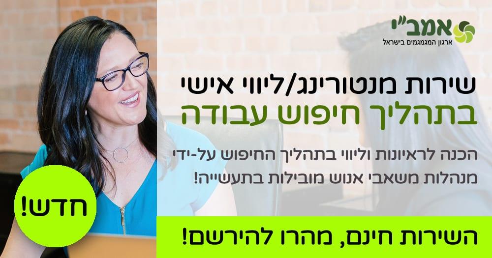 חדש! – שירות מנטורינג / ליווי אישי בתהליך חיפוש עבודה