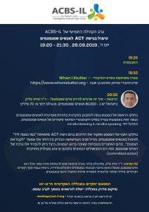 ארוע ACT בנושא גמגום