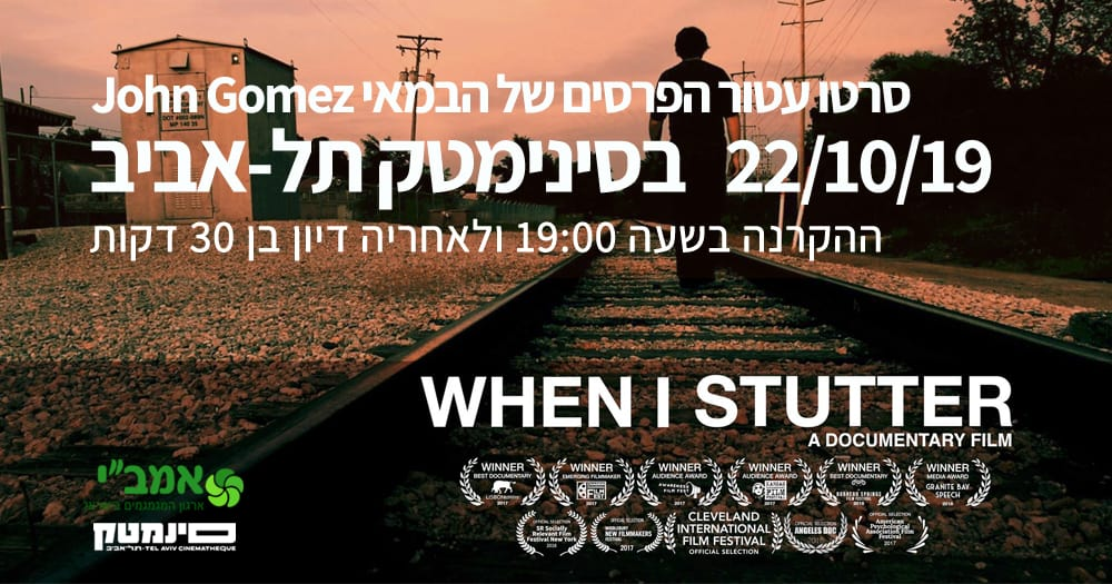 הקרנת הסרט WHEN I STUTTER בסינימטק תל אביב