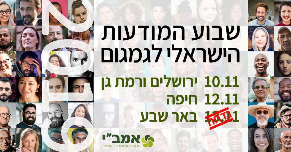 שבוע המודעות לגמגום בישראל 2019