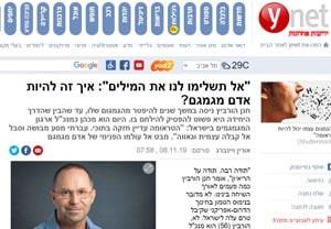 חנן הורביץ בראיון לרגל שבוע המודעות לגמגום בישראל 2019