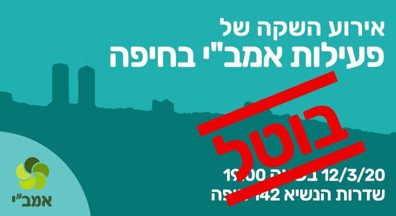 """אירוע השקה של פעילות אמב""""י בחיפה – מבוטל"""