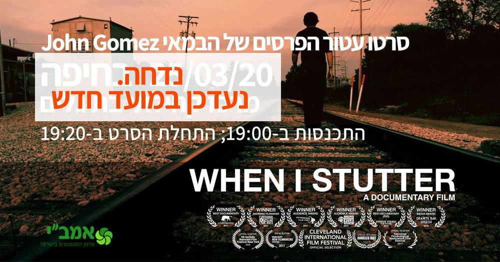 נדחה!!!  הקרנת הסרט WHEN I STUTTER בחיפה