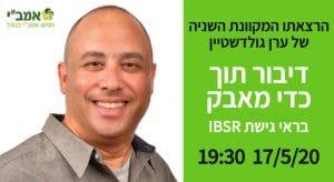 הרצאתו של ערן גולדשטיין - דיבור תוך כדי מאבק בראי גישת IBSR