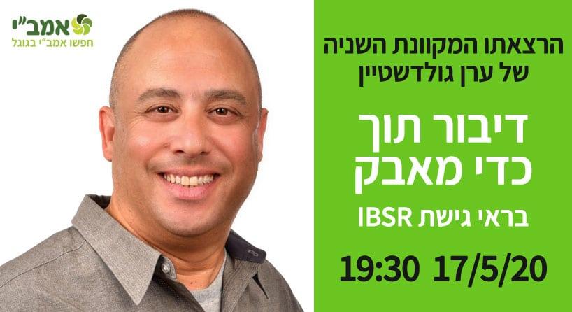 הרצאתו המקוונת של ערן גולדשטיין: דיבור תוך כדי מאבק בראי שיטת IBSR