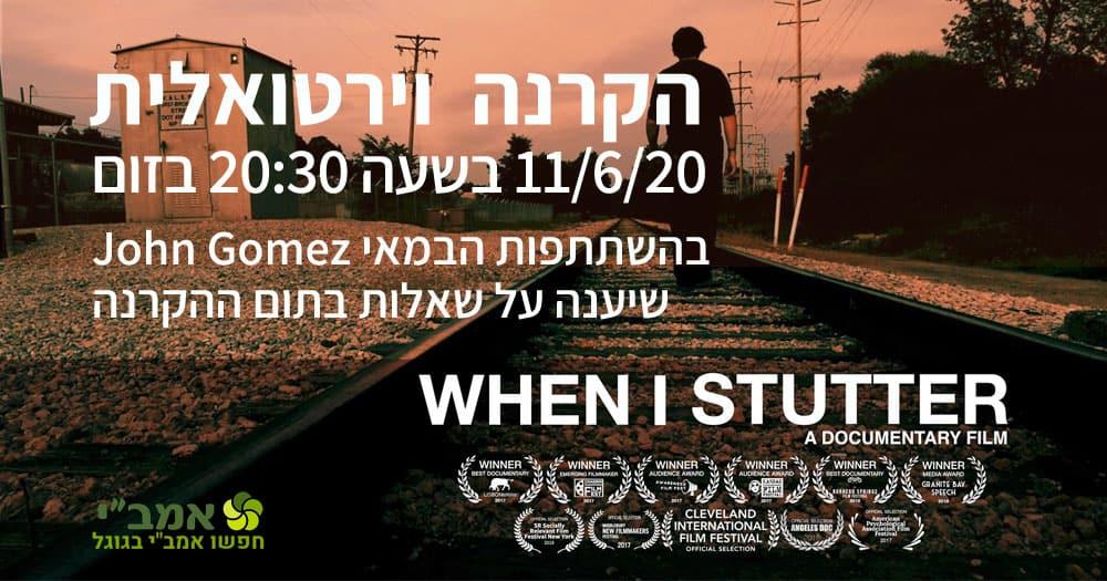 WHEN I STUTTER – הקרנה וירטואלית בהשתתפות הבמאי