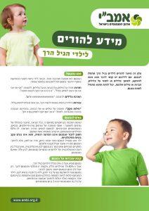 חוברת מידע בנושא גמגום בגיל הרך