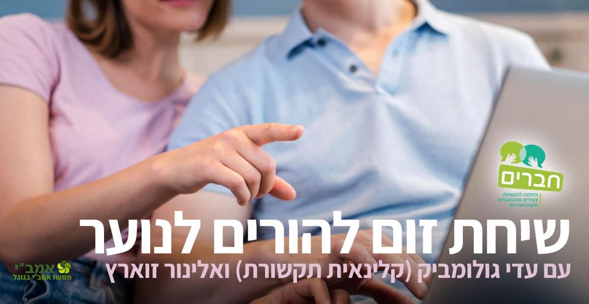 הזמנה לשיחת זום להורים לנערים ולנערות שמגמגמים