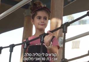 הילדה טליה סלה מספרת על ההתמודדות שלה עם הגמגום -כתבת וידאו