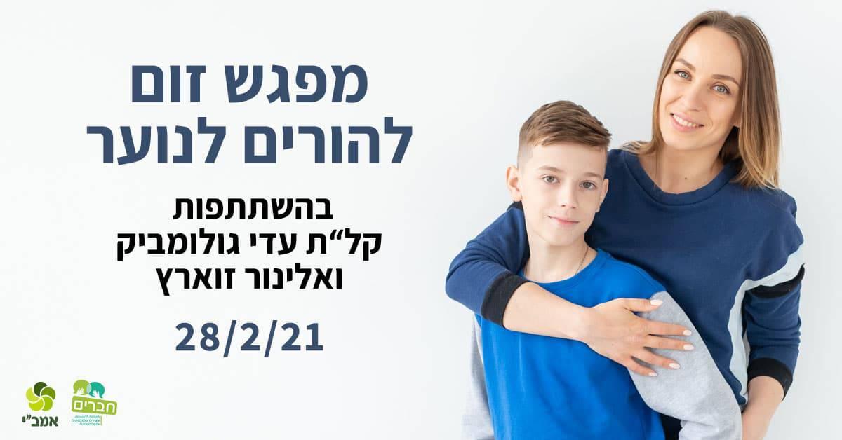 שיחת זום להורים לנערים ונערות שמגמגמים