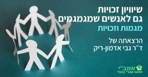 הזמנה להרצאה בנושא שיוויון זכויות