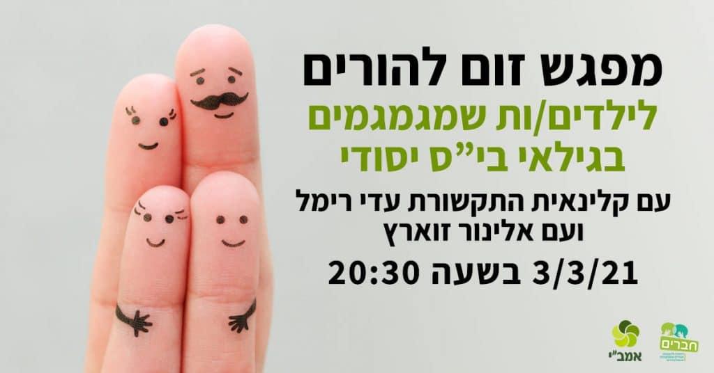 הזמנה למפגש להורים לילדים שמגמגמים בגילאי יסודי