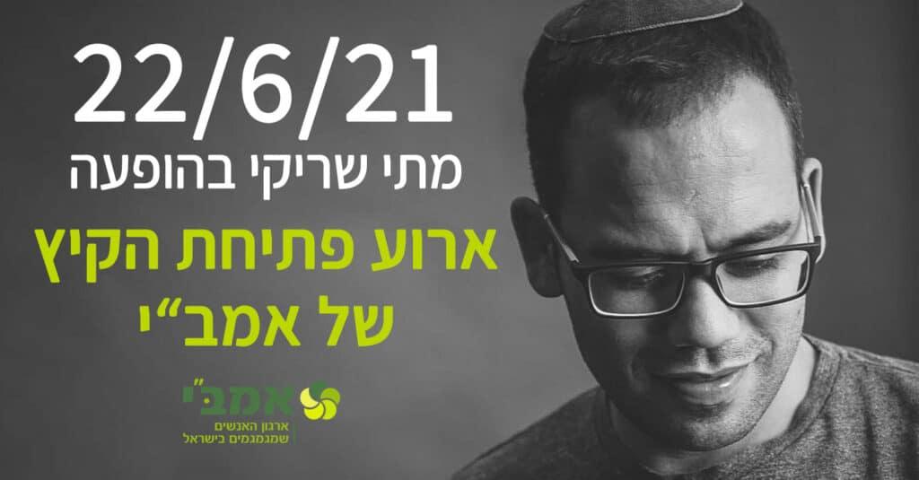 """הזמנה להופעה של מתי שריקי באמב""""י - ארגון האנשים שמגמגמים בישראל"""