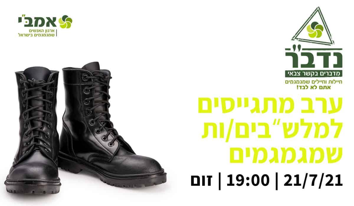 "Read more about the article ערב מתגייסים למלש""בים/ות שמגמגמים"