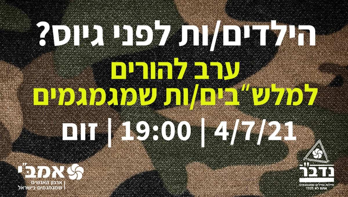 """You are currently viewing ערב להורי מלשב""""ים/ות שמגמגמים"""