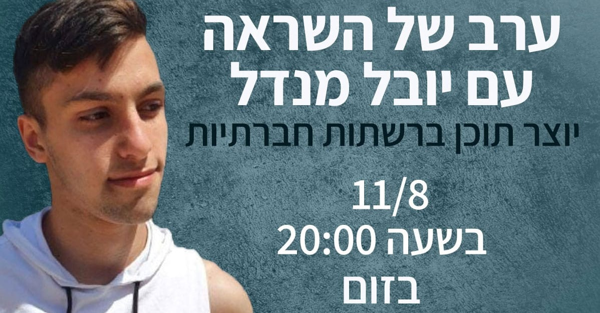 You are currently viewing ערב של השראה עם יובל מנדל